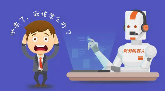 财务机器人是什么